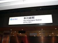 Honkawagoe