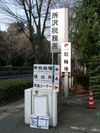 100224kakuteishinkoku02