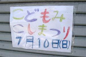 Mikoshimatsuri01