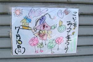 Mikoshimatsuri02