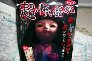 Kowaiokashi01