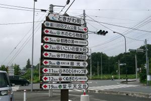 1108tokigawa02