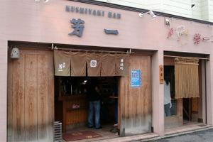 Kushiyakibar01