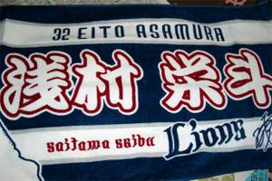 Asamura01