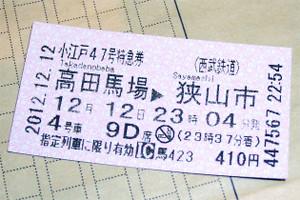 Sayamashi121212