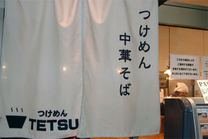 Tetsu04