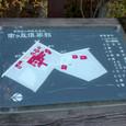 101110karuizawa161