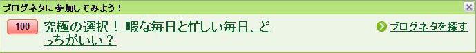 Blog_neta_2